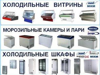 Новое фото Холодильники Ларь витрина бонета, шкаф горка 31862359 в Самаре