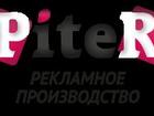 Фотография в   Световая реклама от компании PR-Piter – лучшие в Санкт-Петербурге 100