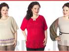 Изображение в Одежда и обувь, аксессуары Женская одежда Одежда больших размеров для женщин НЕДОРОГО! в Санкт-Петербурге 0
