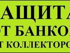 Фотография в   Избавим от долгов, защитим кредитных должников, в Санкт-Петербурге 500