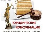 Изображение в   I. Юридический анализ и составление договоров, в Санкт-Петербурге 700