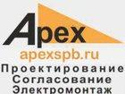 Изображение в   Нужно выполнить проектирование для подключения в Санкт-Петербурге 100