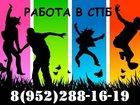 Фото в Работа для молодежи Работа для студентов Работа для студентов и школьников по свободному в Санкт-Петербурге 23800