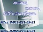 Уникальное фото Ремонт и обслуживание техники Ремонт газовой колонки СПб 33095750 в Санкт-Петербурге