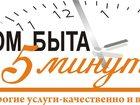 Фото в Услуги компаний и частных лиц Разные услуги Каждая пара обуви требует : то замену набоек; в Санкт-Петербурге 100