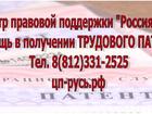 Фотография в   Иностранные граждане имеют право осуществлять в Санкт-Петербурге 28000