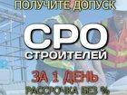 Изображение в   Наличие допуска СРО откроет доступ к сотрудничеству в Санкт-Петербурге 65000
