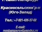 Изображение в Авто Автосервис, ремонт Автосервис. Профессиональный ремонт бамперов в Санкт-Петербурге 900