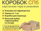 Фотография в   Предлагаем упаковку любых размеров тиражом в Санкт-Петербурге 0