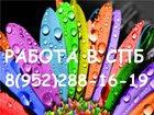 Фотография в   НА ОСЕНЬ! Производится набор м/ж для совмещения в Санкт-Петербурге 24200