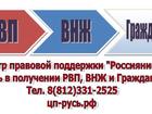 Изображение в   Квалифицированная помощь юристов при оформлении в Санкт-Петербурге 500