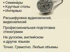 Фото в Услуги компаний и частных лиц Рекламные и PR-услуги Телефон для заказа расшифровки записи для в Санкт-Петербурге 4000