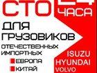 Фото в Авто Автосервис, ремонт Isuzu NQR, Huyndai HD/Porter - Диагностика в Санкт-Петербурге 1350