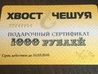 Фотография в Прочее,  разное Разное Подарите своему мужчине подарочную карту в Москве 1000