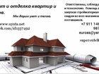 Уникальное изображение  Ремонт и отделка квартир и помещений, 34275295 в Санкт-Петербурге