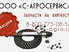 Фото в   Запчасти на пресс подборщик Киргизстан предлагает в Санкт-Петербурге 34815