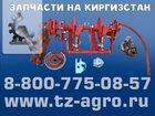 Фото в   Аппарат вязальный на пресс подборщик киргизстан в Санкт-Петербурге 33750