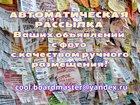 Изображение в Услуги компаний и частных лиц Разные услуги Разошлем Ваши объявления на более чем 3000 в Санкт-Петербурге 250