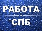 Свежее изображение Резюме и Вакансии Работа с окладом и бесплатным обучением 34592246 в Санкт-Петербурге