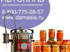 Свежее фото  Электрический автоклав цена 34657003 в Санкт-Петербурге