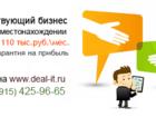 Уникальное изображение  Продаётся готовый бизнес с прибылью от 110 тыс, руб, 34805083 в Санкт-Петербурге