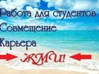 Фотография в   ДЛЯ СТУДЕНТОВ: набор м/ж для совмещения работы в Санкт-Петербурге 21500