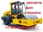 Скачать изображение Грейдер Запчасти для катков и другой техники, 34959917 в Санкт-Петербурге