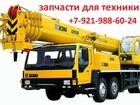 Увидеть foto Экскаватор-погрузчик Запчасти для автокрана и другой техники, 34959951 в Санкт-Петербурге