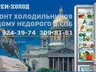 Изображение в   Ремонт любых холодильников на дому недорого в Санкт-Петербурге 500