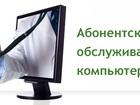 Изображение в Прочее,  разное Разное Абонентское обслуживание компьютеров и офисной в Москве 0