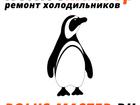 Фото в   ПолюсМастер - это недорогой ремонт холодильника в Санкт-Петербурге 0
