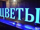 Фото в Услуги компаний и частных лиц Рекламные и PR-услуги Световые буквы (рекламная вывеска)- изготовление, в Санкт-Петербурге 100