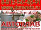 Скачать бесплатно изображение  Автоклав для консервирования 35824460 в Санкт-Петербурге