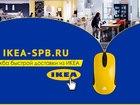 Смотреть фотографию  Товары из IKEA 36620170 в Санкт-Петербурге