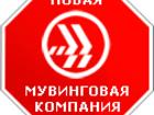 Изображение в   Новая Мувинговая Компания рада прийти к Вам в Санкт-Петербурге 0