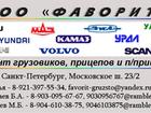 Фотография в Авто Автосервис, ремонт Ремонт автомобилей Isuzu серии N, Hyundai в Санкт-Петербурге 570