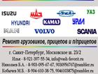 Фото в Авто Автосервис, ремонт Ремонт грузовых автомобилей марки КамАЗ-ремонт в Санкт-Петербурге 480
