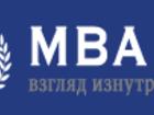 Скачать foto  Бизнес школа МВА 37516955 в Санкт-Петербурге