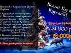 Новое изображение  Новый год в Карелии, 37669884 в Санкт-Петербурге