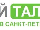 Изображение в Работа для молодежи Работа для студентов Молодежной организации срочно требуются позитивные в Санкт-Петербурге 38500