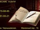 Изображение в   Опытные юристы защитят Ваши интересы в Арбитражных в Санкт-Петербурге 3000