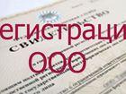 Смотреть фотографию Юридические услуги Регистрация ООО 37958568 в Санкт-Петербурге