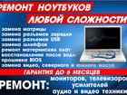 Лучшие мастера по ремонту ПК и ноутбуков
