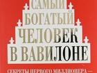 Просмотреть фотографию  Самый богатый человек в Вавилоне (2018 г) 68570919 в Санкт-Петербурге