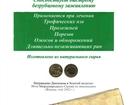Свежее foto  Уникальное ранозаживляющее покрытие для лечения пролежней, трофических язв и др, 68926892 в Санкт-Петербурге