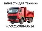 Скачать foto  Запчасти для автобусов, грузовиков, самосвалов, 69054591 в Санкт-Петербурге