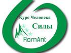 Смотреть изображение Разное Курс Человека Силы, только индивидуальное обучение 69759398 в Санкт-Петербурге
