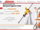 Просмотреть foto  Механизированная Штукатурка Стен от 210 руб, /м2 76793283 в Санкт-Петербурге