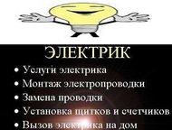 Электромонтажные работы Производим электромонтажные работы в Санкт-Петербурге и