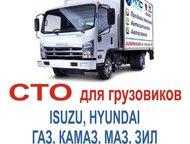 Круглосуточный ремонт грузовиков Cервисная станция компании АвтоЛенСбыт проводит